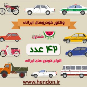 خودرو های ایرانی