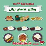 پکیج بزرگ وکتور غذاهای ایرانی
