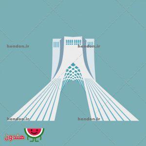دانلود وکتور برج آزادی